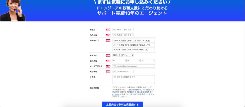 アイムファクトリーの会員登録フォーム