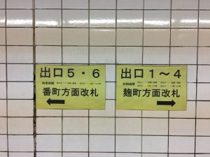 麹町駅の出口_01
