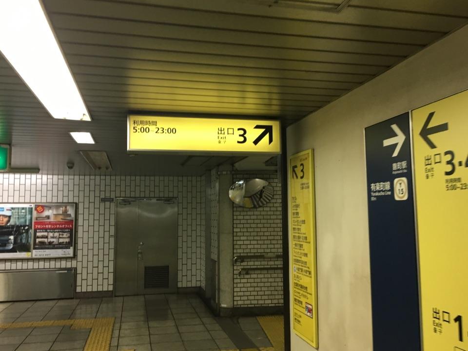 麹町駅の3番出口