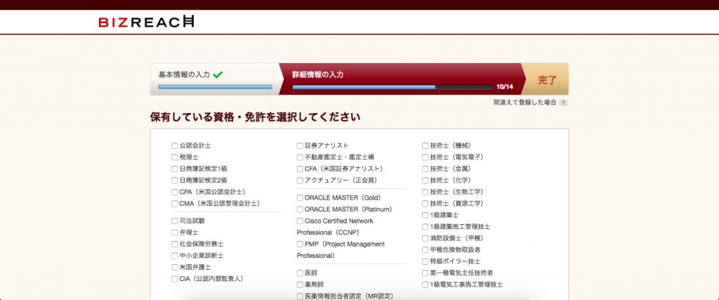 ビズリーチの会員登録_保有している資格・免許