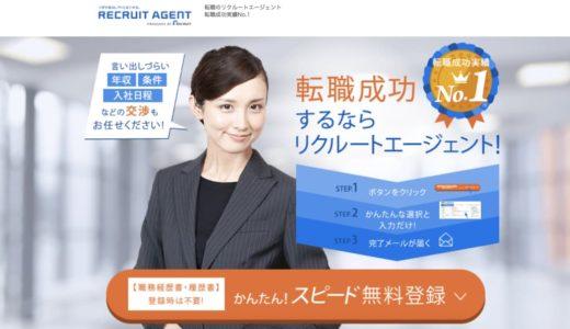 リクルートエージェントの口コミ・評判【口コミ26件掲載中】