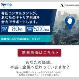 Spring転職エージェント[旧アデコ]の評判・口コミ【口コミ8件掲載中】