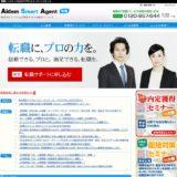 Aidem Smart Agentの評判・口コミ【口コミ3件掲載中】