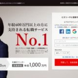 ビズリーチを利用した転職者の評判・口コミ【全23件】【年収レンジも公開中】
