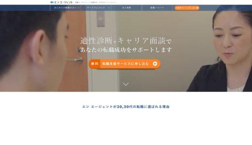 エンエージェントの評判・口コミ【口コミ3件掲載中】