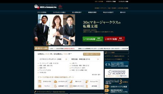 クライス&カンパニーの評判・口コミ【口コミ1件掲載中】