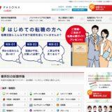 パソナキャリアの評判・口コミ【口コミ14件掲載中】