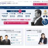type転職エージェントの評判・口コミ【口コミ7件掲載中】
