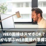 オンライン面接(Web面接)はスマホでもOK?実例から学ぶオンライン面接(Web面接)の準備と手順公開!
