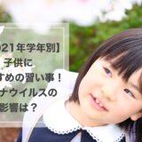 【2021年学年別】子供におすすめの習い事!コロナウイルスの影響は?
